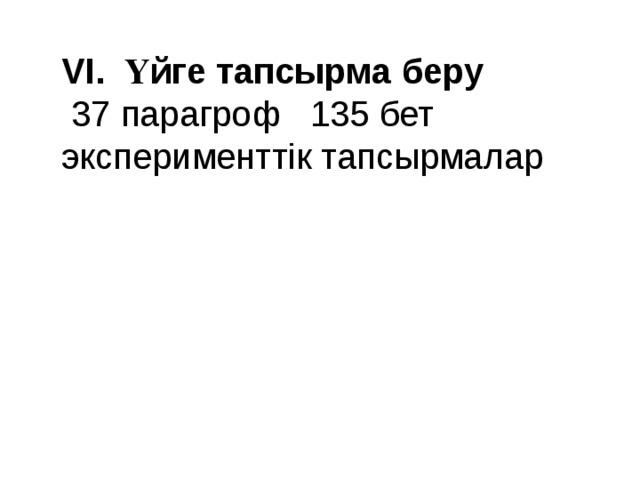 VІ. Үйге тапсырма беру 37 парагроф 135 бет эксперименттік тапсырмалар