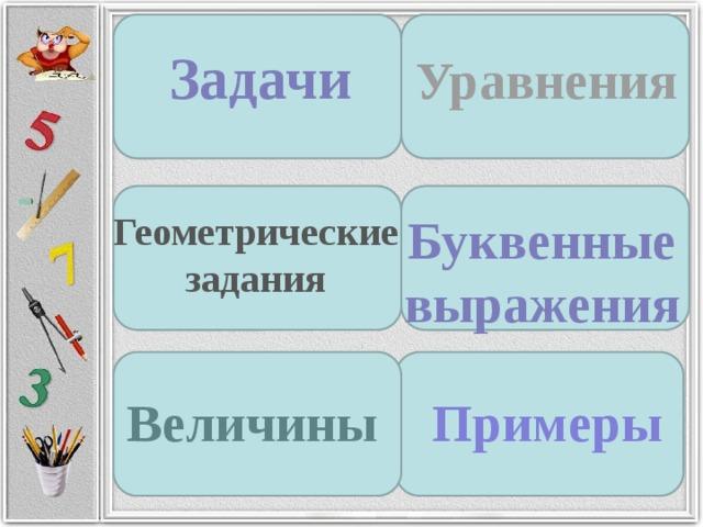 Задачи Уравнения Геометрические Буквенные задания выражения Величины Примеры