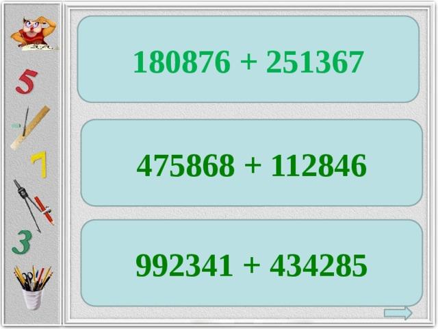 180876 + 251367 475868 + 112846 992341 + 434285