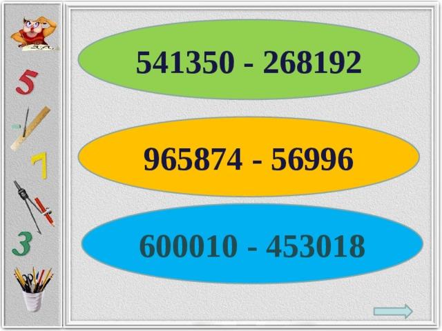 541350 - 268192 965874 - 56996 600010 - 453018