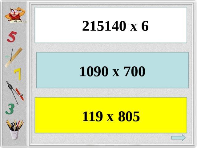 215 215140 х 6 1090 х 700 119 х 805