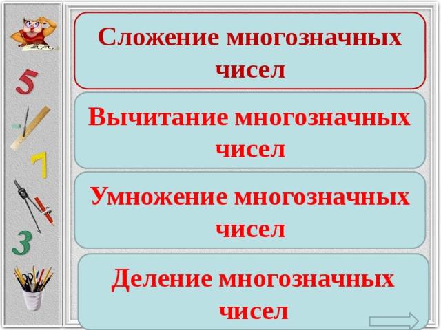 Сложение многозначных чисел Вычитание многозначных чисел Умножение многозначных чисел Деление многозначных чисел