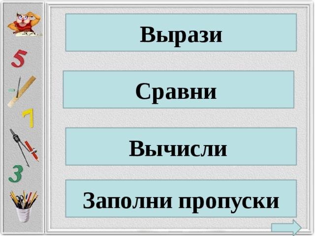 Вырази Сравни Вычисли Заполни пропуски
