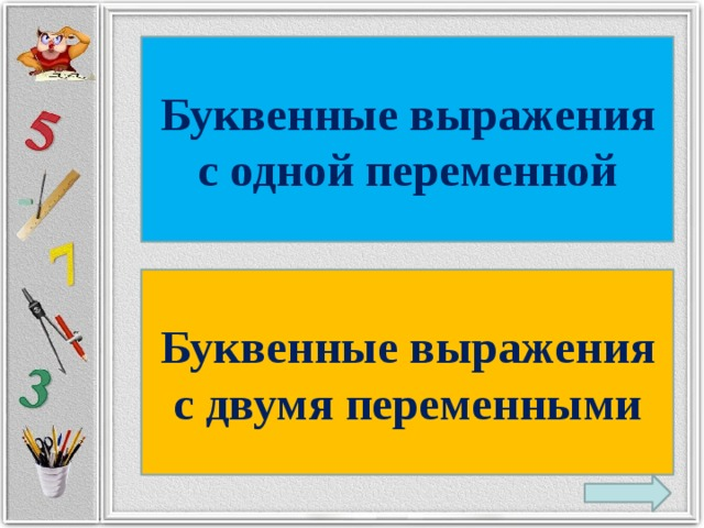 Буквенные выражения с одной переменной Буквенные выражения с двумя переменными