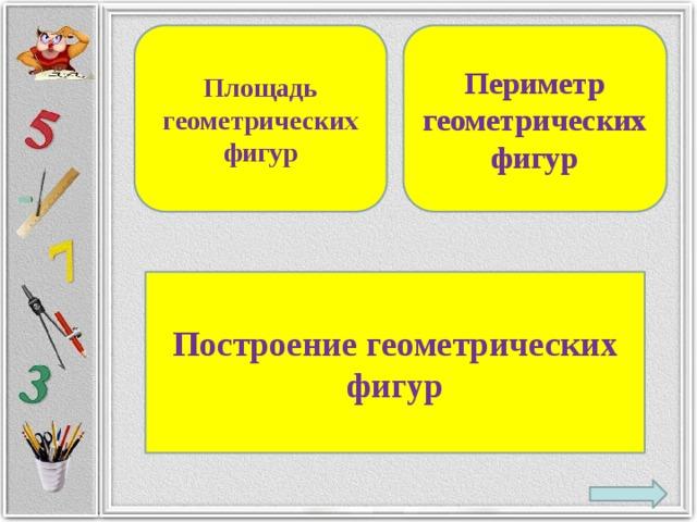 Площадь Периметр геометрических фигур геометрических фигур Построение геометрических фигур