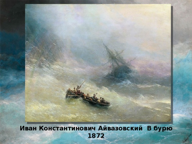 Иван Константинович Айвазовский В бурю 1872