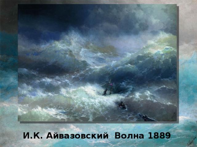 И.К. Айвазовский Волна 1889