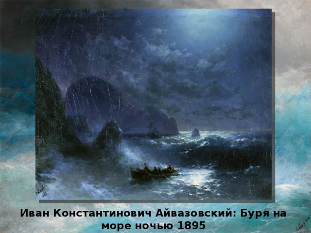Иван Константинович Айвазовский: Буря на море ночью 1895