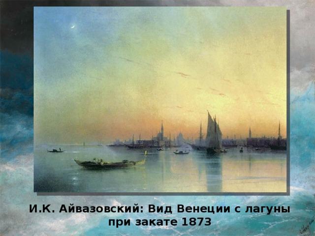И.К. Айвазовский: Вид Венеции с лагуны при закате 1873