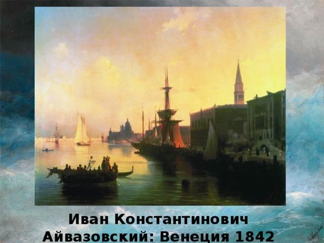 Иван Константинович Айвазовский: Венеция 1842