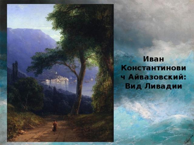 Иван Константинович Айвазовский: Вид Ливадии