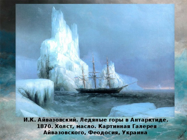 И.К. Айвазовский. Ледяные горы в Антарктиде.  1870. Холст, масло. Картинная Галерея Айвазовского, Феодосия, Украина .