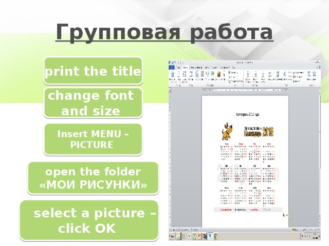 Групповая работа print the title change font and size Insert MENU – PICTURE open the folder  «МОИ РИСУНКИ»  select a picture – click OK