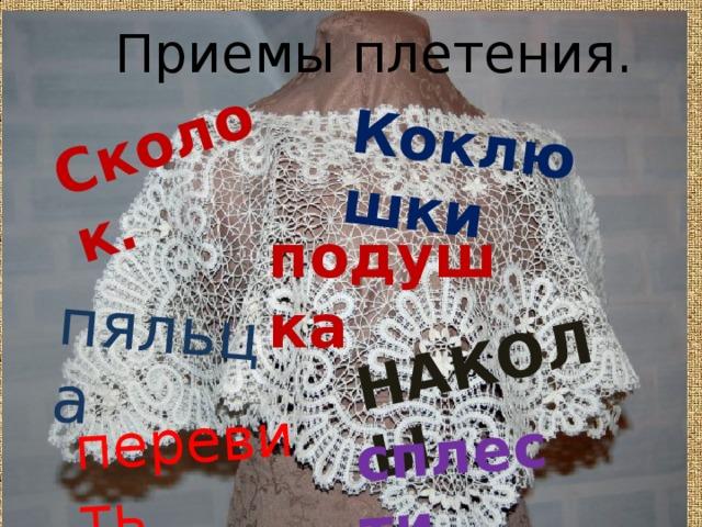 Сколок. Коклюшки пяльца НАКОЛЫ перевить сплести Приемы плетения. подушка