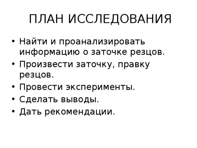 ПЛАН ИССЛЕДОВАНИЯ