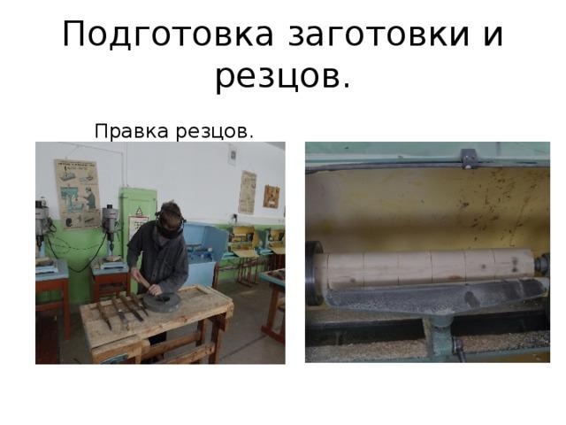 Подготовка заготовки и резцов. Правка резцов.