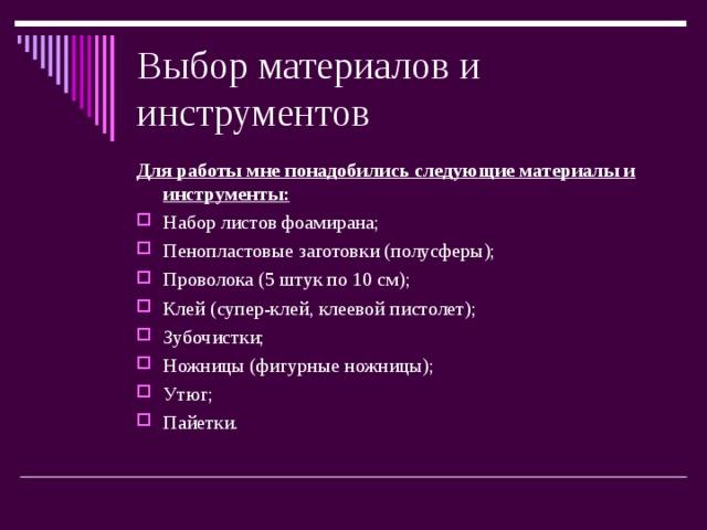 Выбор материалов и инструментов Для работы мне понадобились следующие материалы и инструменты: