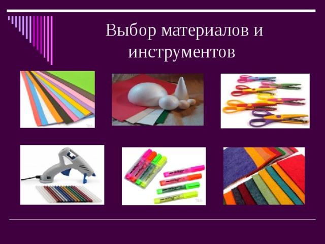 Выбор материалов и инструментов