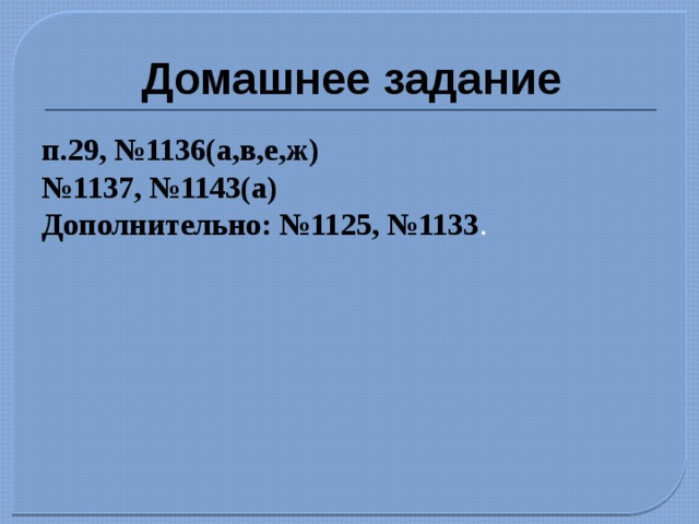 Домашнее задание п.29, №1136(а,в,е,ж) № 1137, №1143(а) Дополнительно: №1125, №1133 .