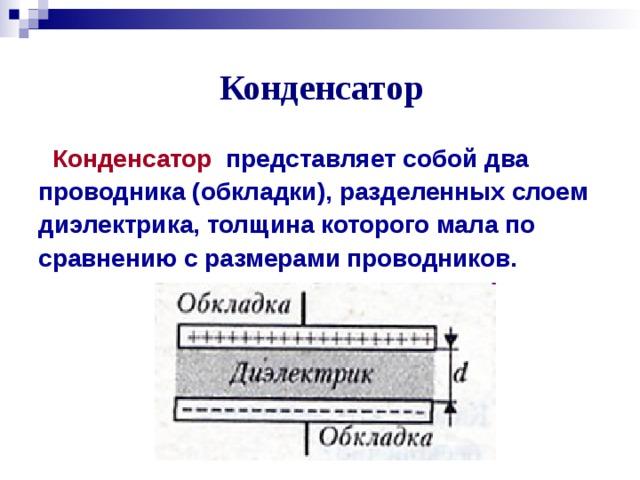 Презентация решение задач по теме конденсаторы заказ решения задач по сопромату