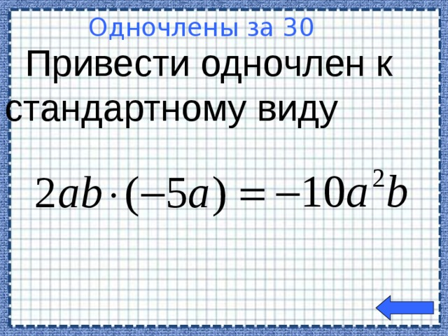 Одночлены за 30  Привести одночлен к стандартному виду  Welcome to Power Jeopardy   © Don Link, Indian Creek School, 2004 You can easily customize this template to create your own Jeopardy game. Simply follow the step-by-step instructions that appear on Slides 1-3.
