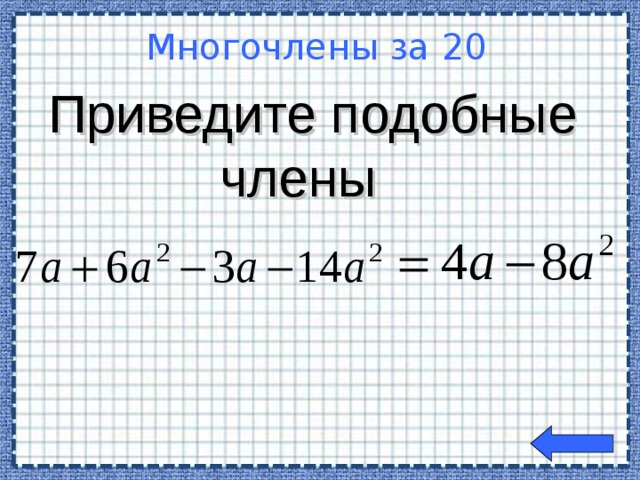 Приведите подобные члены Многочлены за 20 Welcome to Power Jeopardy   © Don Link, Indian Creek School, 2004 You can easily customize this template to create your own Jeopardy game. Simply follow the step-by-step instructions that appear on Slides 1-3.