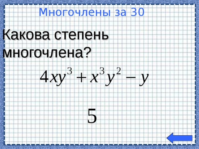 Какова степень многочлена? Многочлены за 30  Welcome to Power Jeopardy   © Don Link, Indian Creek School, 2004 You can easily customize this template to create your own Jeopardy game. Simply follow the step-by-step instructions that appear on Slides 1-3.