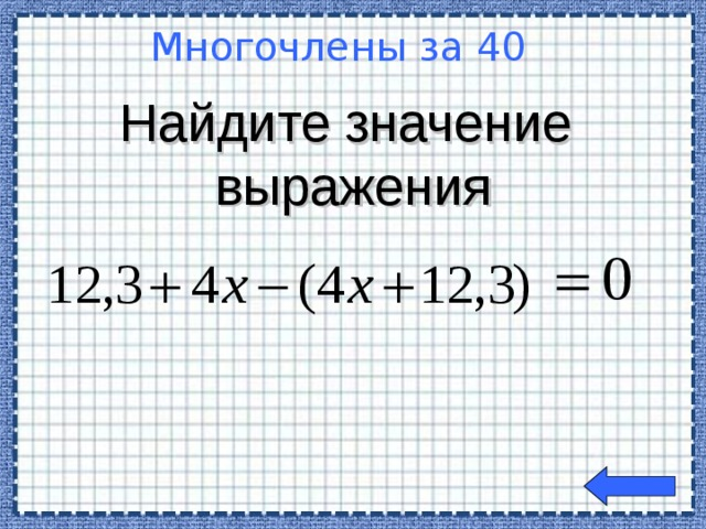 Найдите значение выражения Многочлены за 40  Welcome to Power Jeopardy   © Don Link, Indian Creek School, 2004 You can easily customize this template to create your own Jeopardy game. Simply follow the step-by-step instructions that appear on Slides 1-3.