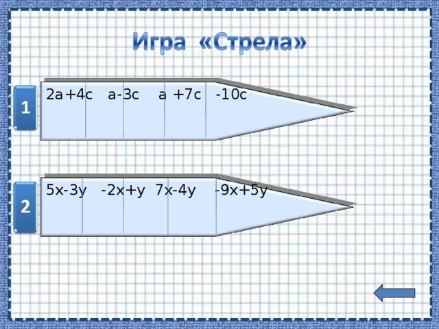 2а+4с   a-3 с а +7с -10с 5х-3у   -2х+у 7х-4у -9х+5у
