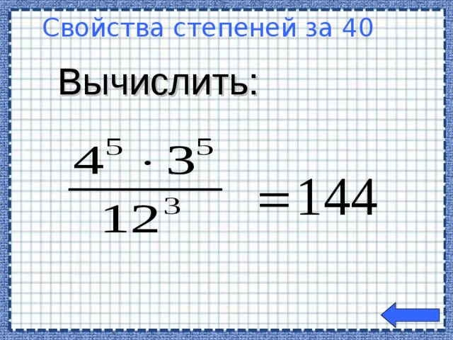 Вычислить: Свойства степеней за 40   Welcome to Power Jeopardy   © Don Link, Indian Creek School, 2004 You can easily customize this template to create your own Jeopardy game. Simply follow the step-by-step instructions that appear on Slides 1-3.