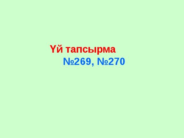 Үй тапсырма  № 269, №270