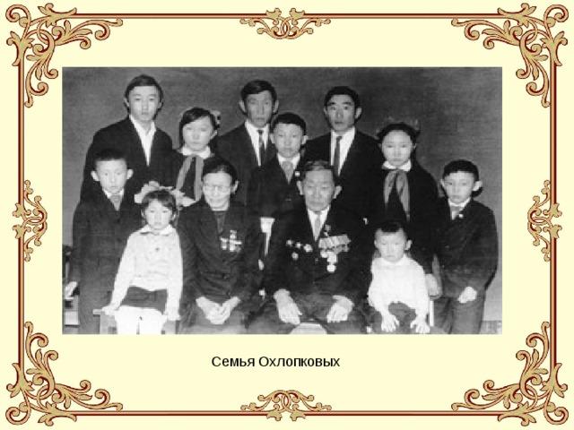 Семья Охлопковых