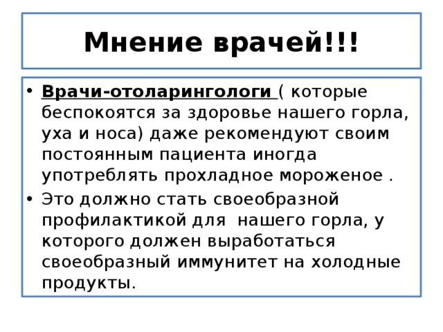 Мнение врачей!!!