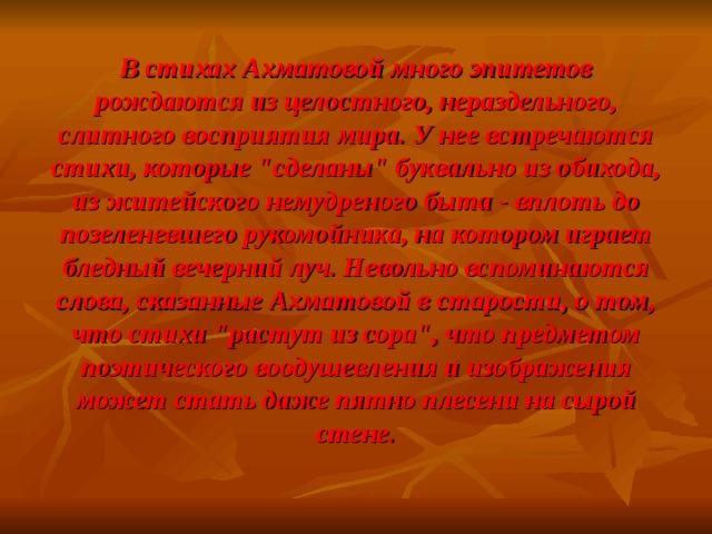 В стихах Ахматовой много эпитетов рождаются из целостного, нераздельного, слитного восприятия мира. У нее встречаются стихи, которые