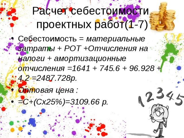 Расчет себестоимости проектных работ(1-7)