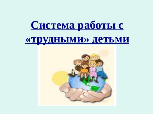 Работа социального педагога с трудными детьми доклад 4312
