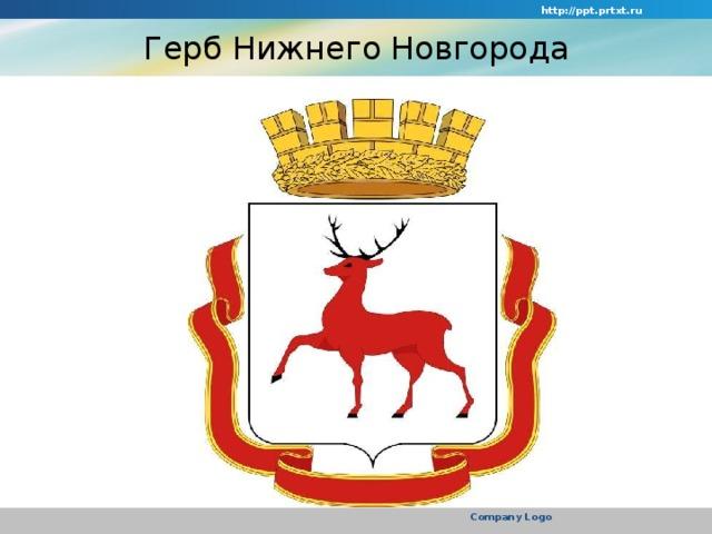 http://ppt.prtxt.ru  Герб Нижнего Новгорода Company Logo