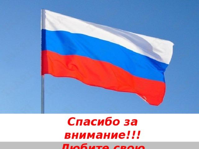 Спасибо за внимание!!! Любите свою страну!!!