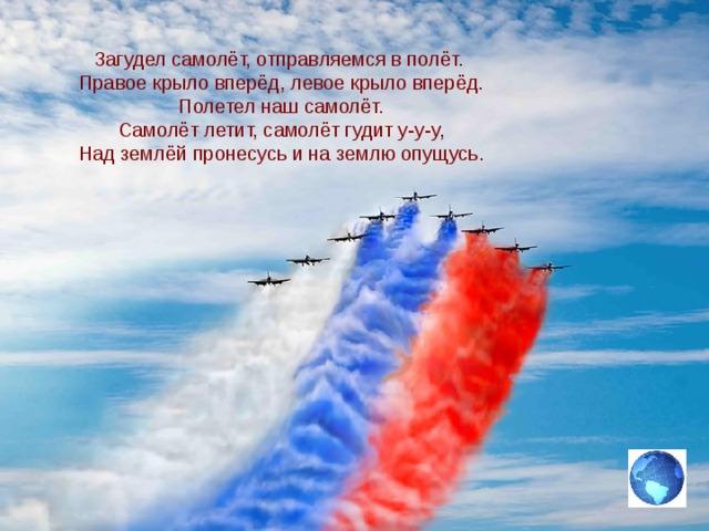 http://ppt.prtxt.ru Загудел самолёт, отправляемся в полёт.  Правое крыло вперёд, левое крыло вперёд.  Полетел наш самолёт.  Самолёт летит, самолёт гудит у-у-у,  Над землёй пронесусь и на землю опущусь.  Company Logo