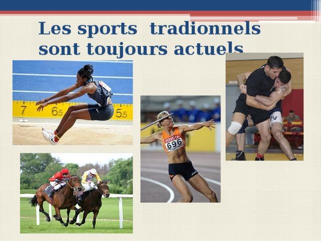 Les sports tradionnels sont toujours actuels Вопросы для беседы с учащимися Quels sports sont présentés sur ces photos? Quel sport aimes-tu mieux? Préfères-tu les sports en équipes ou les sports individuels?