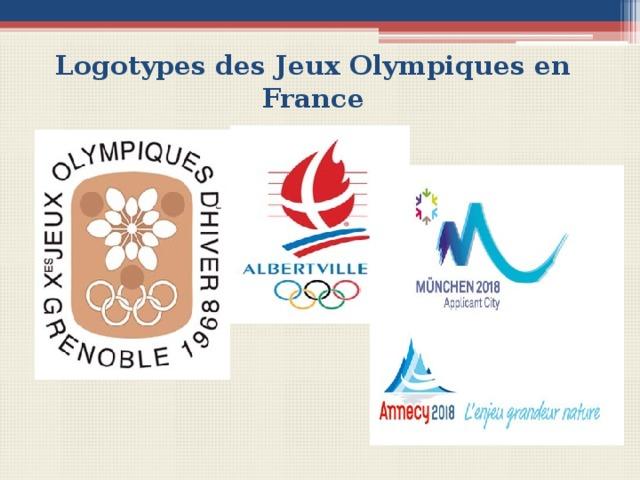 Logotypes des Jeux Olympiques en France Вопросы для беседы с учащимися Quelles sont les villes olympiques en France? Quelles sont les dates des Jeux Olympiques en France?