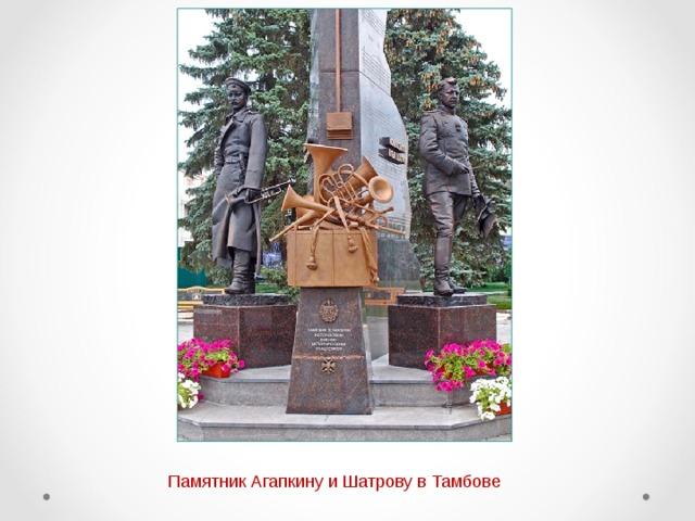 Памятник Агапкину и Шатрову в Тамбове