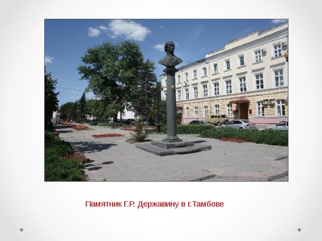 Памятник Г.Р. Державину в г.Тамбове
