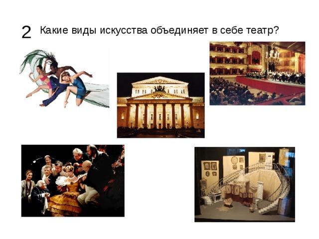 Какие виды искусства объединяет в себе театр? 2