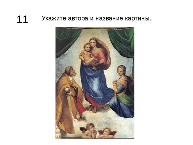 Укажите автора и название картины. 11
