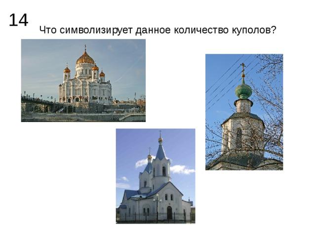 14 Что символизирует данное количество куполов?