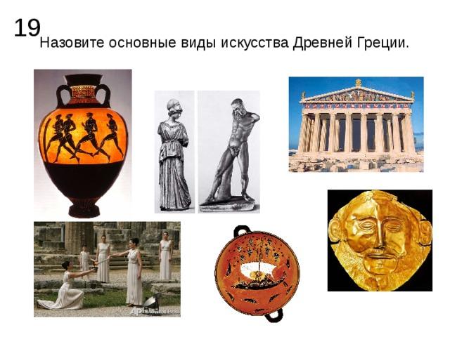 19 Назовите основные виды искусства Древней Греции.