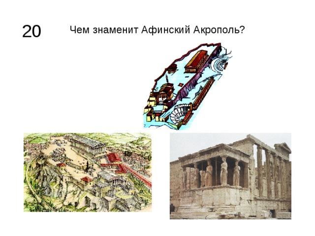 Чем знаменит Афинский Акрополь? 20