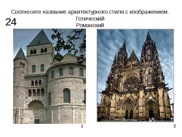Соотнесите название архитектурного стиля с изображением.  Готический  Романский   24 1 2