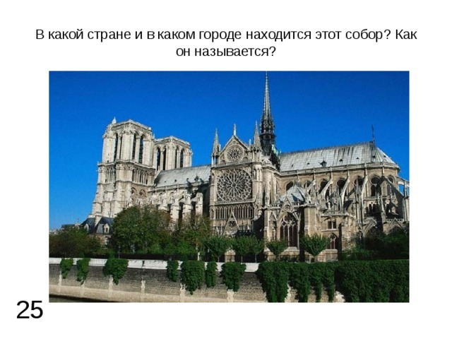 В какой стране и в каком городе находится этот собор? Как он называется? 25